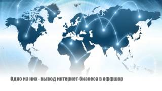 видео Регистрация компании в офшоре
