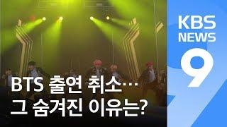 'BTS 日 방송 취소' 논란 확산…외신이 분석한 숨겨진 이유는? / KBS뉴스(News)