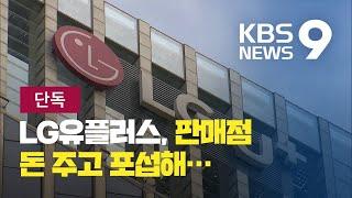 [단독] LG유플러스, 판매점 매수해 SKT·KT 흠집…