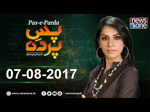 Pas E Parda - Nawaz Sharif - 06-Aug-2017