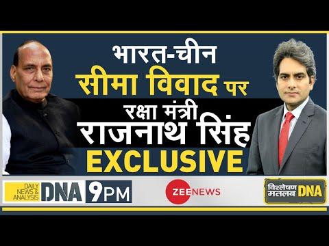 DNALIVE | DNA Sudhir Chaudhary के साथ | रक्षा मंत्री Rajnath Singh EXCLUSIVE | Rajnath On China| DNA