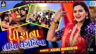 Veera na lidha laganiya Kajal Maheriya | New super hit song