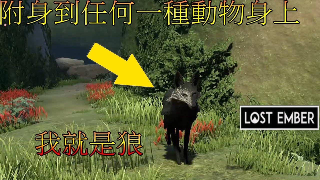 【水月靜】可以附身到任何一種動物身上的遊戲!!!(失落餘燼 Lost Ember