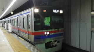 京成3838F 普通京成臼井行き 京成上野発車 (2020.8.29)