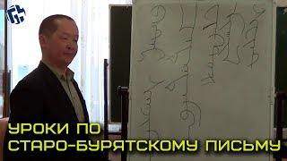 Уроки по старо-бурятскому письму (Замбуланов В.Д.)