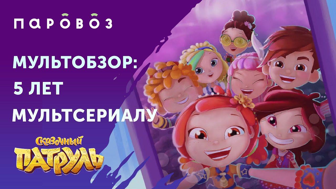 «Мультобзор»: 5 лет мультсериалу «Сказочный патруль»