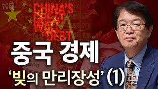 [이춘근의 국제정치 37회] 중국 경제 (1) : 빚의 만리장성