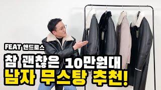 남자 무스탕 추천 브랜드 10만원대 최강 인정 (실물&…