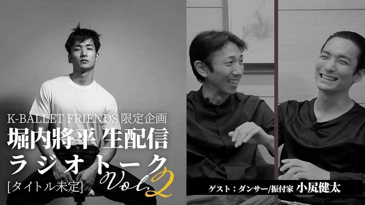 『ドン・キホーテ』の話、ミュージカル『ロミオ&ジュリエット』の話|ゲスト:小㞍健太さん