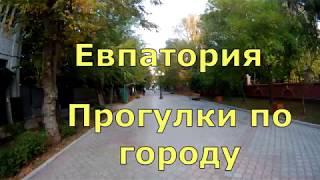 Евпатория.Прогулки по городу.Смотрим как поменялся город.Что нового в Евпатории.Крым 2017