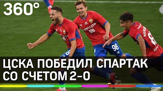 Фото 2-0 в московском дерби: ЦСКА победил Спартак