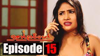 Ilandariyo - ඉලන්දාරියෝ | Episode 15 | 29 - 01 - 2021 | Siyatha TV Thumbnail