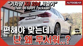 [기차양] BMW X3 20d M Sport Package 편해야 맞는데 왜 난 무서워..?