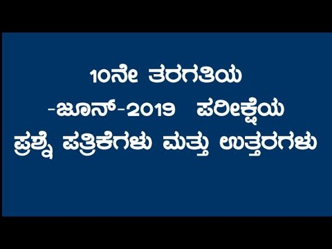 10th/SSLC QUESTION PAPERS