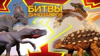 Самые Эпичные Битвы Динозавров Мелового Периода #3 БИТВА ДИНОЗАВРОВ | Детские Документальные фильмы