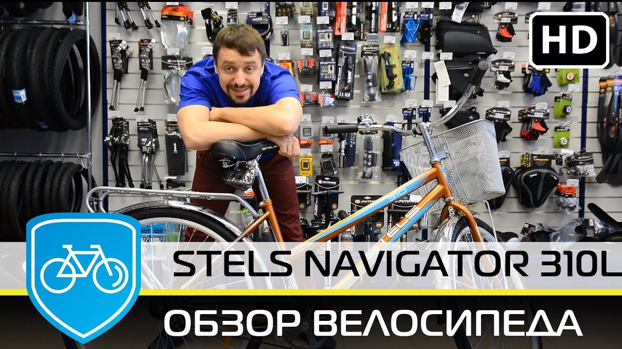 Велосипед Stels Navigator 305 2016 ОБЗОР. - YouTube