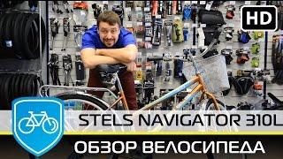 Велосипед Stels Navigator 310 Lady 2016 Обзор!(Женский дорожный велосипед Stels Navigator 310 Lady 2016 подробнее https://goo.gl/3yXPVA Какие особенности данной модели, характ..., 2016-02-28T14:49:34.000Z)