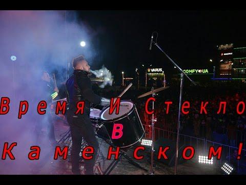 ВЛОГ:Время И Стекло в Каменском!/Красивый Салют/Мужик Зажигает!!!!