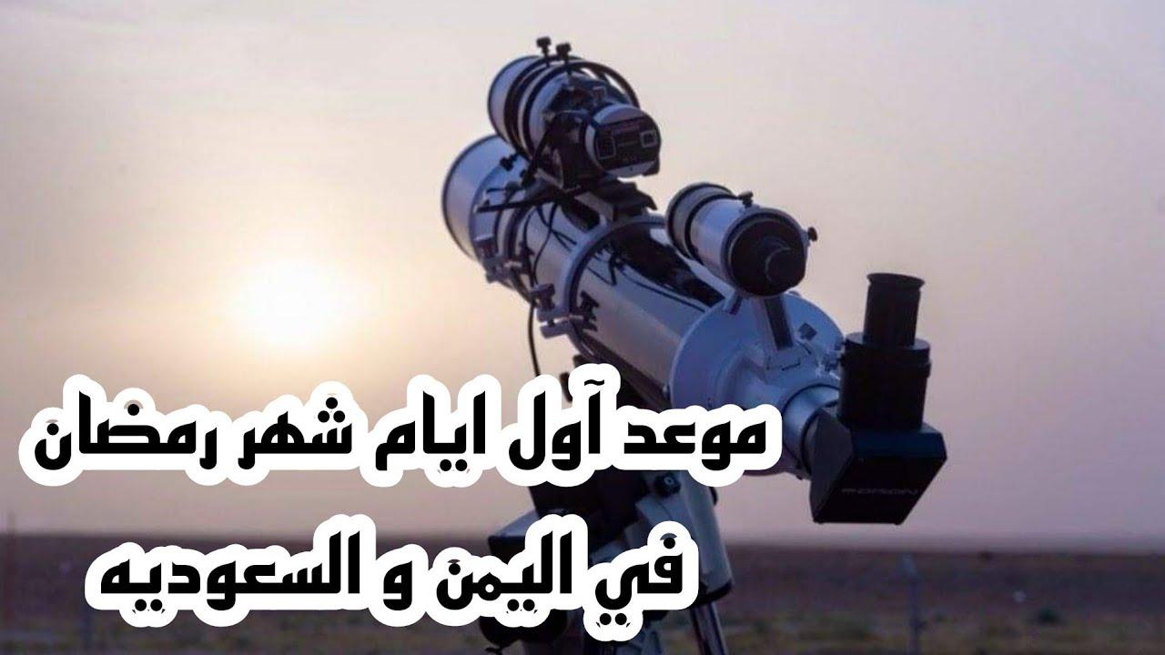 اول ايام رمضان 2021 موعد شهر رمضان 2021 في السعوديه واليمن و مصر وباقي دول العالم Youtube