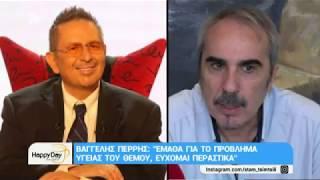 Η Τίνα Μεσσαροπούλου συναντα τον Βαγγέλη Περρή! #HappyDay 22/09/17