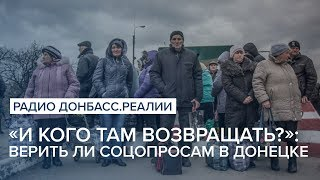 «И кого там возвращать?»: верить ли соцопросам в Донецке   Радио Донбасс Реалии