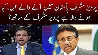 Return of Pervez Mushrraf to Pakistan | @ Q With Ahmed Qurashi | 17 March 2018 | Neo news