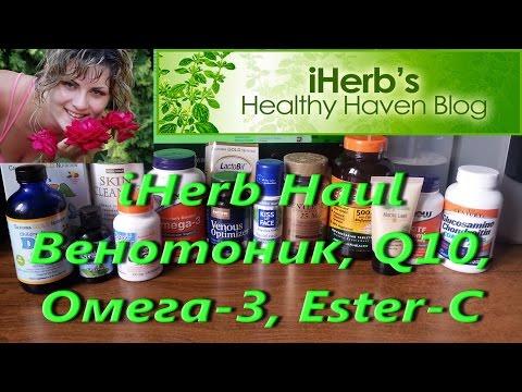 iHerb обзор посылки БАДов. Венотоник, Ester-C, омега-3, Q10. Июль 2016.