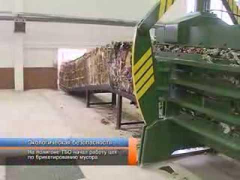 На полигоне ТБО начал работу цех по брикетированию мусора.