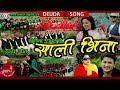 New Deuda Song 2075/2018 | Sali Bhena - Khagendra Rawal & Sangita Shah
