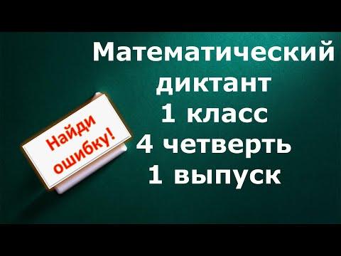 Математический диктант 1 класс 4 четверть 1 выпуск