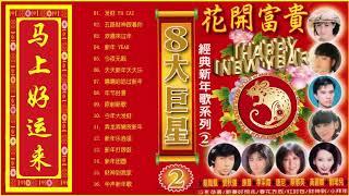 Happy Chinese New Year Song 2020   南方群星大拜年 2020   虽然传统新年歌都老了   2020 必听贺岁歌曲   2020 必听贺岁歌曲   贺岁歌曲大串烧