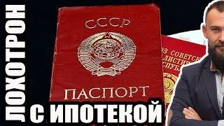 ✓ КАК НАС ОБМАНЫВАЮТ С ИПОТЕКОЙ ГРАЖДАНЕ СССР
