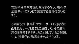 おい、亀石倫子!サンモニを降板せよ!番組コメを批判され「ブロック」…言論の自由を否定する恐怖のナチスト 亀石倫子 検索動画 13