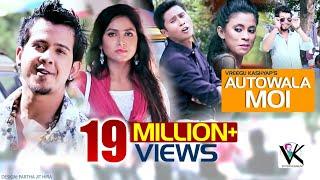 Autowala Moi Assamese Song Download & Lyrics