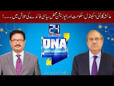 DNA  2 August 2017 - 24 News HD - Ayesha Gulalai Or Planted Story??