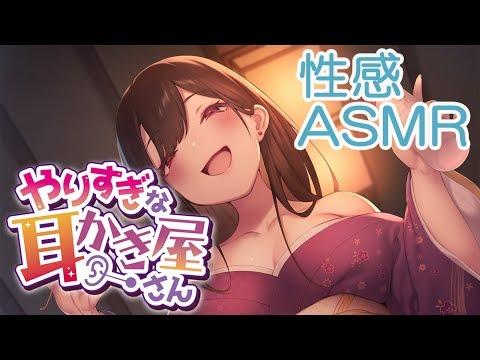 【性感ASMR】やりすぎな耳かき屋さん【耳かき・耳舐め・耳ソープ・耳バイブ・耳フ〇ラ】