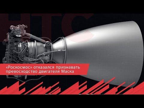 «Роскосмос» отказался признавать превосходство двигателя Маска