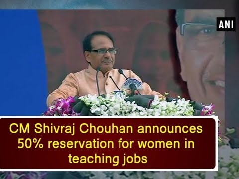 CM Shivraj Chouhan announces 50% reservation for women in teaching jobs - Madhya Pradesh News