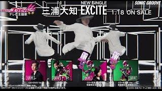 三浦大知 (Daichi Miura) / EXCITE( 「仮面ライダーエグゼイド」テレビ主題歌)商品紹介映像