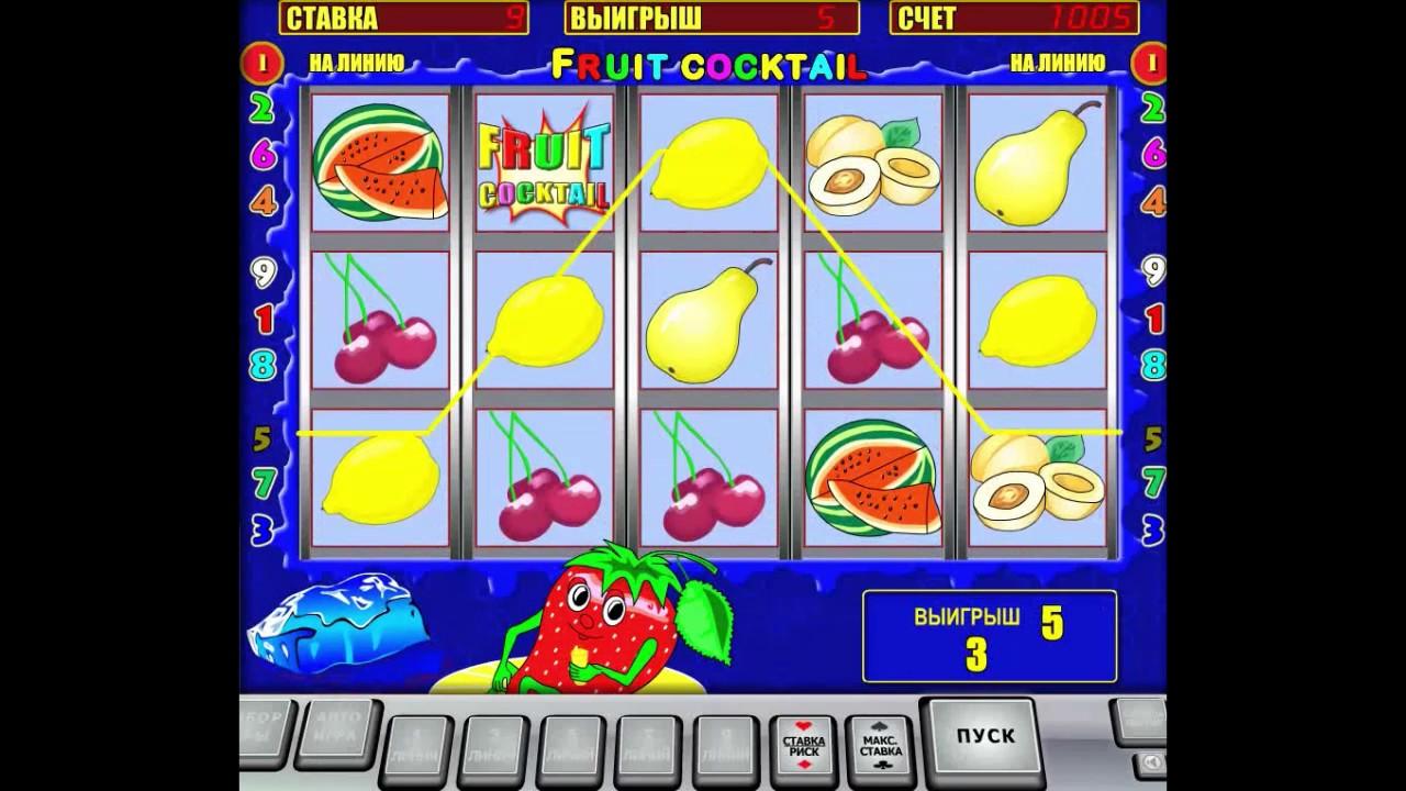 Игровые автоматы клубнички онлайн игрософт borderlands 2 игровые автоматы как выиграть джекпот