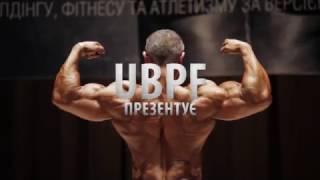 Кубок Украины UBPF 2017 и Кубок Чемпионов 2017