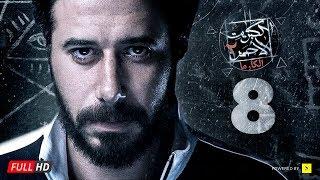 مسلسل الكبريت الأحمر الجزء الثاني - الحلقة الثامنة   Elkabret Elahmar Series 2 - Ep 08