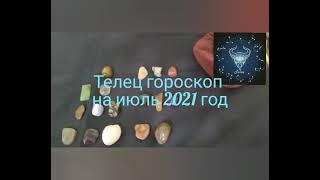Телец гороскоп на июль 2021 год