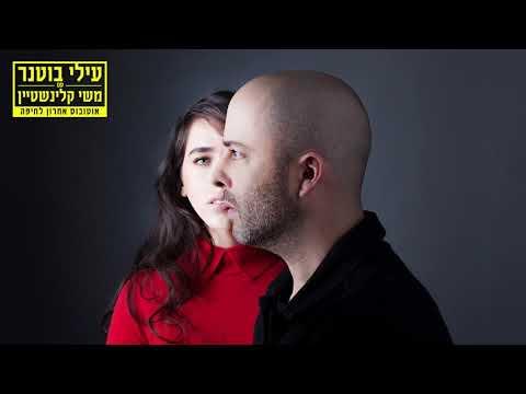 עילי בוטנר ומשי קלינשטיין  - אוטובוס אחרון לחיפה