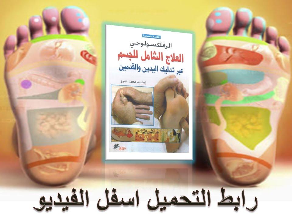 تحميل كتاب العلاج الشامل للجسم من خلال اليدين والقدمين رفلكسولوجي محمد رضى عمرو