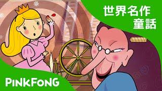 【日本語字幕付き】 The Sleeping Beauty | 眠れる森の美女 英語版 | 世界名作童話 | ピンクフォン英語童話