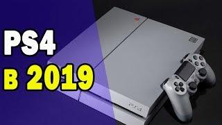 Не поздно ли брать PS4 в 2019?