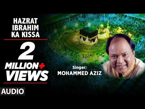 हज़रत इब्राहिम का किस्सा : MADINE KA CHAND || RAMADAN 2017 || MOHD. AZIZ || T-Series Islamic Music