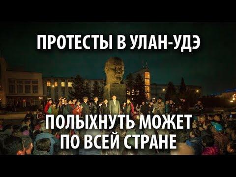 Протесты в Улан-Удэ: полыхнуть может по всей стране