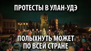 Протесты в Улан Удэ полыхнуть может по всей стране